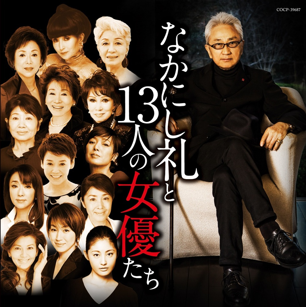 なかにし礼 作詩家・作家生活50周年記念アルバム『なかにし礼と13人の女優たち』