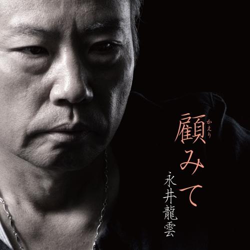 永井龍雲 / 顧みて