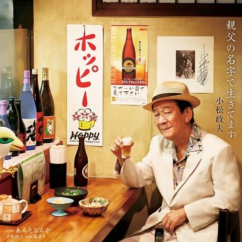 小松政夫 / 親父の名字で生きてます
