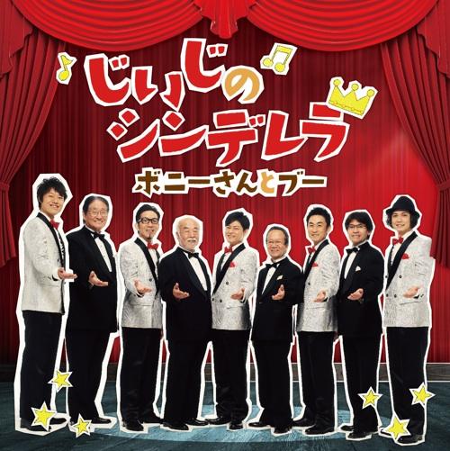 ボニージャックス ベイビー・ブー ボニーさんとブー デビューシングル『じいじのシンデレラ』