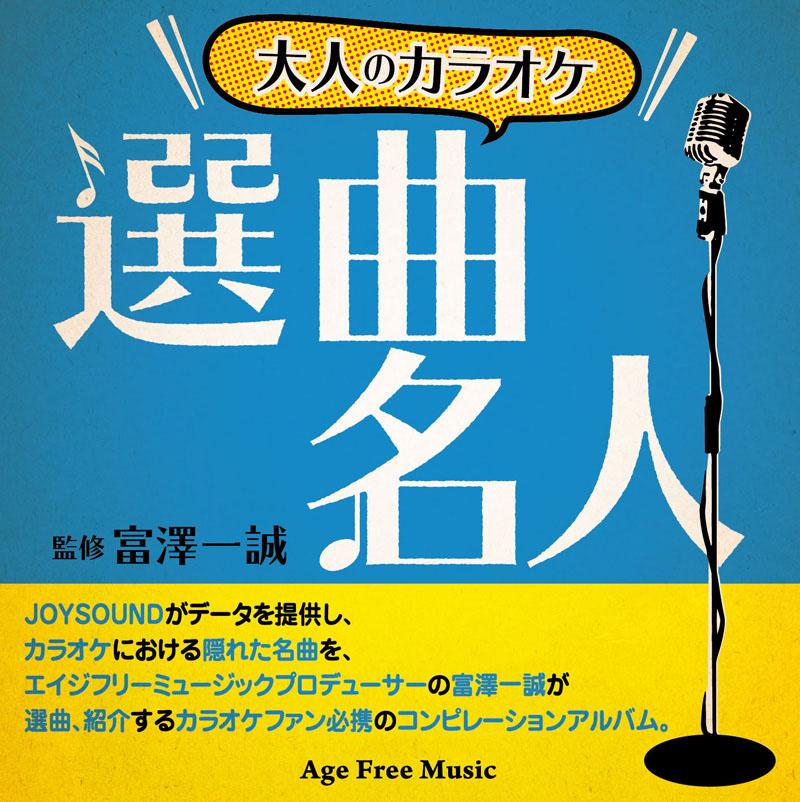 コンピレーションアルバム「大人のカラオケ 選曲名人」