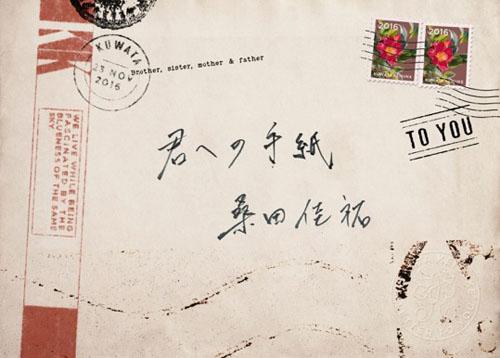 桑田佳祐『君への手紙』初回盤ジャケット