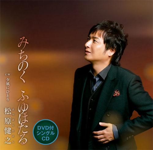 松原健之、『みちのく ふゆほたる』DVD付ジャケット