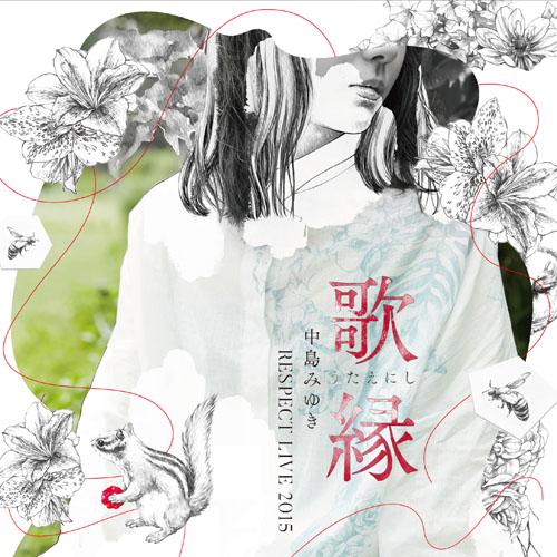 歌縁(うたえにし) -中島みゆき RESPECT LIVE 2015-