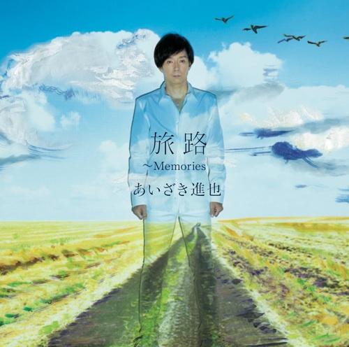 あいざき進也 / 旅路 ~Memories