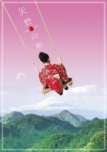 矢野顕子40th Anniversary ALL TIME BEST ALBUM『矢野山脈』 完全生産限定盤