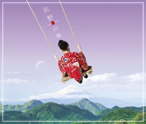 矢野顕子40th Anniversary ALL TIME BEST ALBUM『矢野山脈』 通常盤