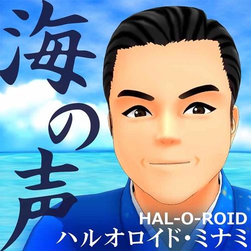 ハルオロイド・ミナミ(HAL-O-ROID) 海の声