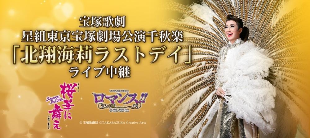 宝塚・星組トップスター北翔海莉のラストステージを全国映画館で独占生中継