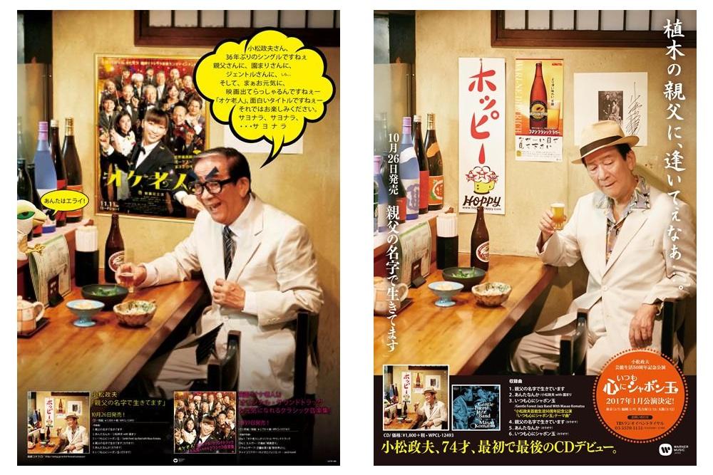 小松政夫がシングルと映画サントラの販促ポスターで、淀川長治に扮した姿を公開