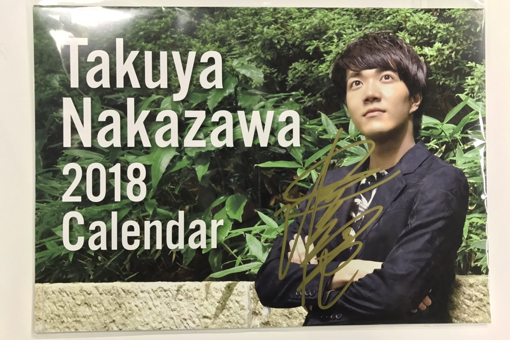 中澤卓也 サイン入りカレンダー 2018