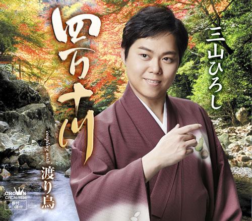 『四万十川』(秋盤)ジャケット