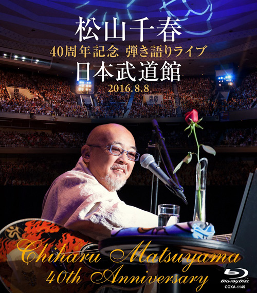 松山千春 『松山千春40周年記念 弾き語りライブ 日本武道館 2016.8.8』Blu-rayジャケット