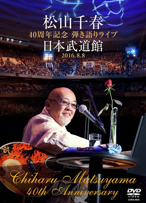 松山千春 『松山千春40周年記念 弾き語りライブ 日本武道館 2016.8.8』DVDジャケット