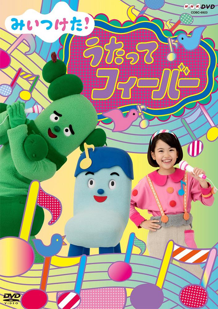 NHK DVD『みいつけた!うたってフィーバー』