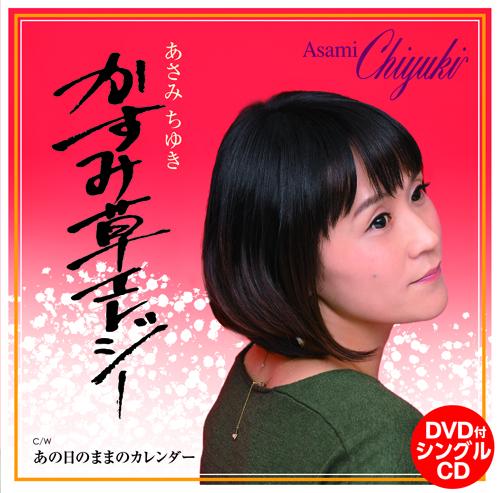 あさみちゆき シングル『かすみ草エレジー』DVD付ジャケット