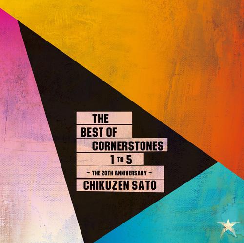 佐藤竹善『The Best of Cornerstones 1 to 5 ~ The 20th Anniversary ~』ジャケット