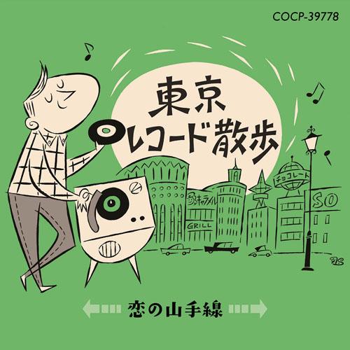 『東京レコード 散歩恋の山の手線』ジャケット