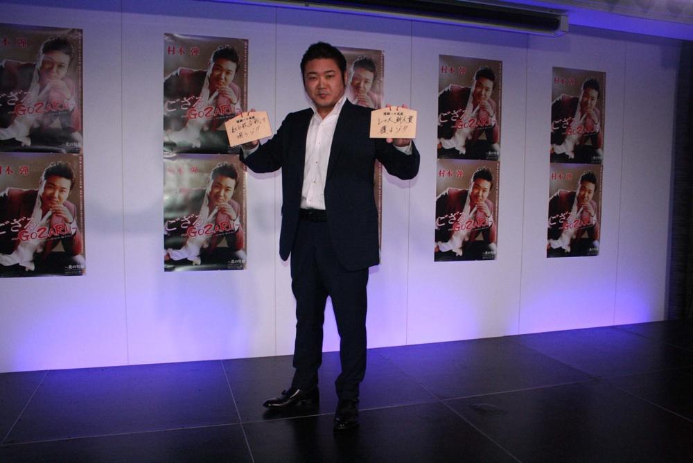 村木弾、ヒット御礼ファン感謝イベントで「感謝でござる」