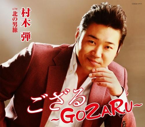 村木弾『ござる~GOZARU~』