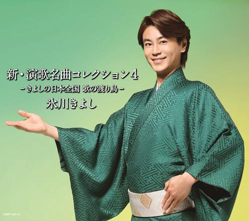 氷川きよし アルバム『新・演歌名曲コレクション4 -きよしの日本全国 歌の渡り鳥-』Aタイプジャケット