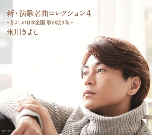 氷川きよし アルバム『新・演歌名曲コレクション4 -きよしの日本全国 歌の渡り鳥-』Bタイプジャケット