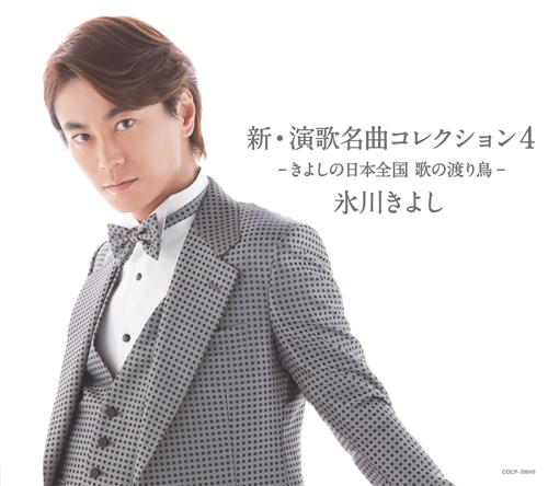 氷川きよし アルバム『新・演歌名曲コレクション4 -きよしの日本全国 歌の渡り鳥-』Cタイプジャケット