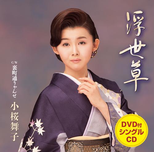 小桜舞子小桜舞子 シングル『浮世草』DVD付ジャケット