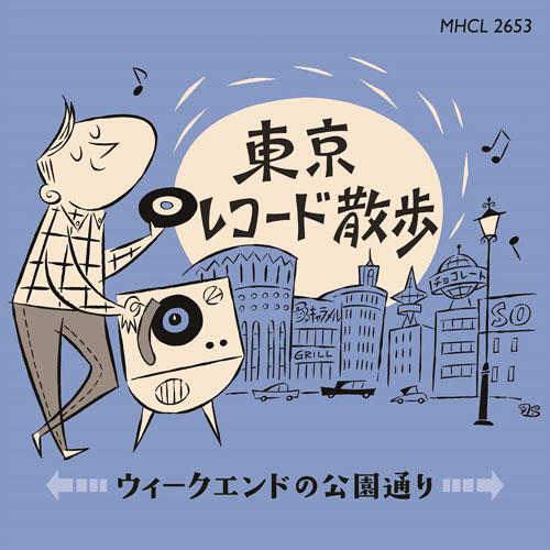 『東京レコード散歩 ウィークエンドの公園通り』ジャケット