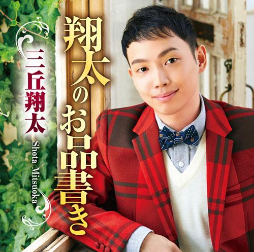 三丘翔太 『翔太のお品書き』ジャケット