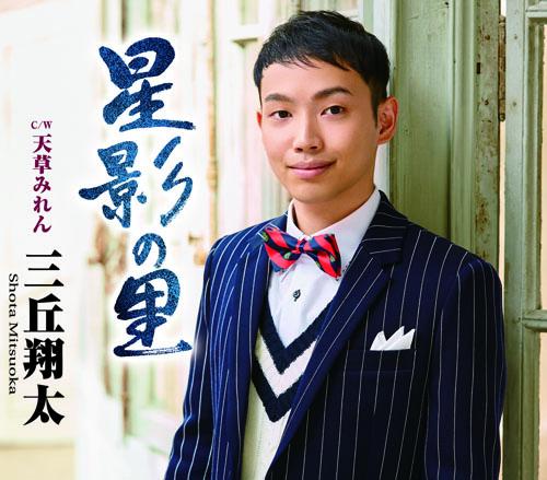三丘翔太 『星影の里』ジャケット
