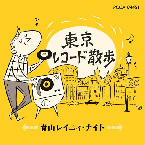 『東京レコード散歩 青山レイニィ・ナイト』ジャケット