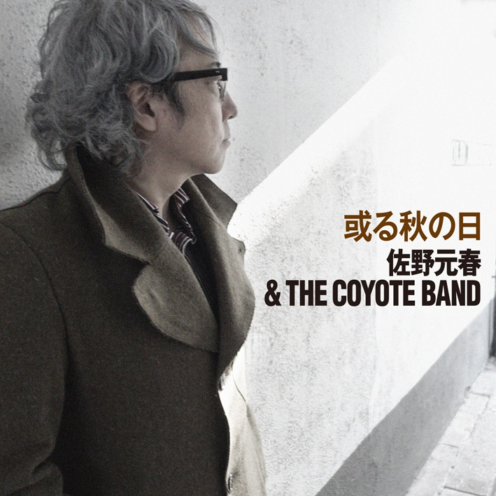 佐野元春&THE COYOTE BAND / 或る秋の日