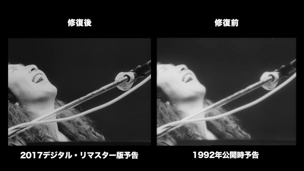 矢野顕子、'92年ドキュメンタリーリマスタリング上映の予告公開