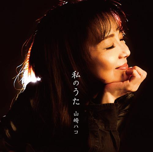 山崎ハコ アルバム『私のうた』ジャケット