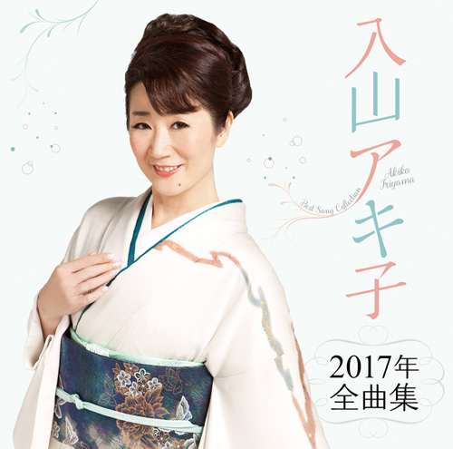 入山アキ子アルバム『入山アキ子 2017年全曲集』ジャケット