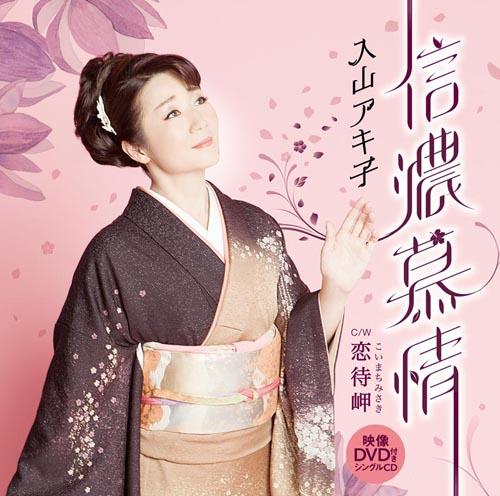 入山アキ子 シングル『信濃慕情』DVD付ジャケット