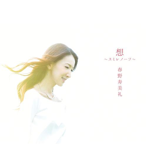 春野寿美礼 アルバム『想 ~スミレノーツ~』初回限定盤ジャケット