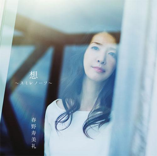 春野寿美礼 アルバム『想 ~スミレノーツ~』通常盤ジャケット