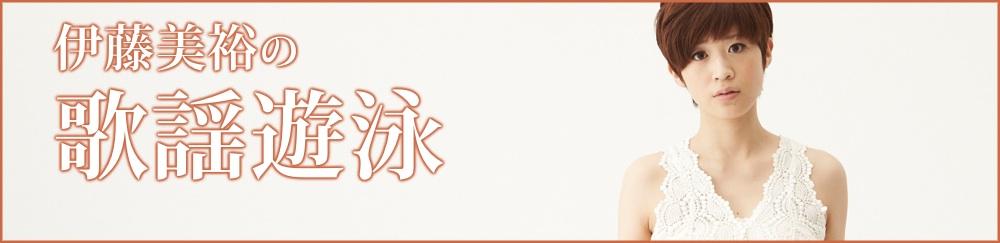 コラム【伊藤美裕の歌謡遊泳】