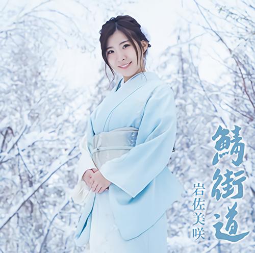 岩佐美咲 シングル『鯖街道』初回限定盤ジャケット