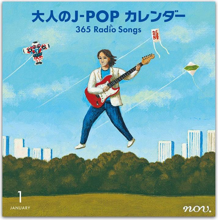 『大人のJ-POPカレンダー ~365 Radio Songs~』1月ジャケット ソニー・ミュージックダイレクト