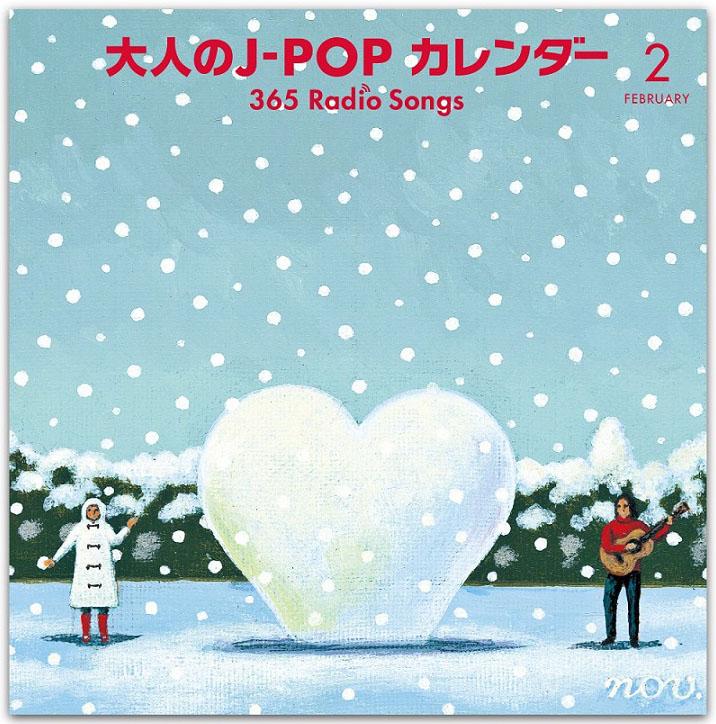 『大人のJ-POPカレンダー ~365 Radio Songs~』2月ジャケット ポニーキャニオン