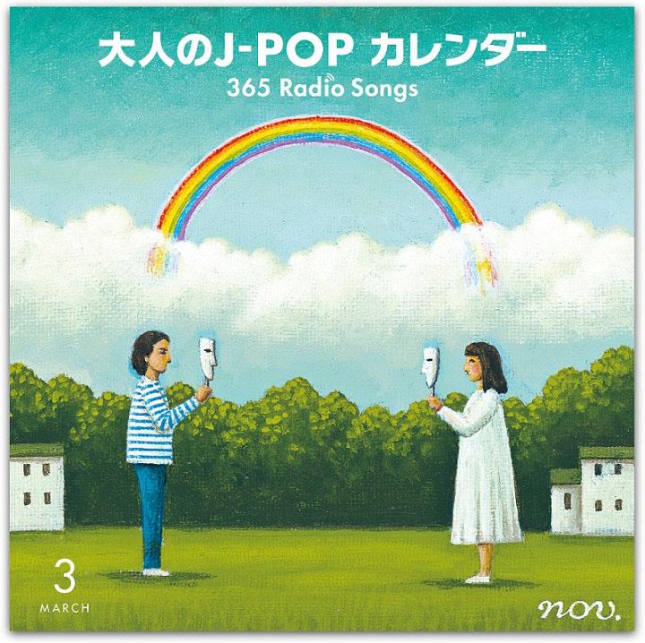 『大人のJ-POPカレンダー ~365 Radio Songs~』3月ジャケット 日本コロムビア