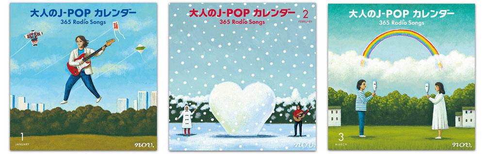 『大人のJ-POPカレンダー ~365 Radio Songs~』