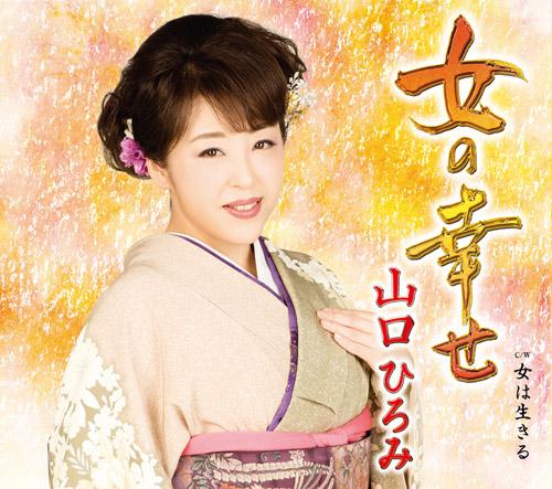 山口ひろみ シングル『女の幸せ』ジャケット