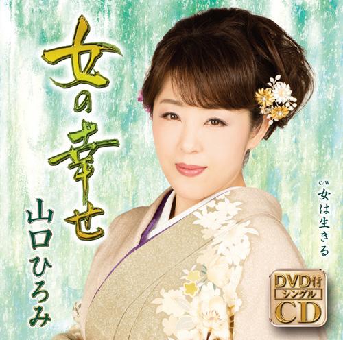 山口ひろみ シングル『女の幸せ』DVD付ジャケット