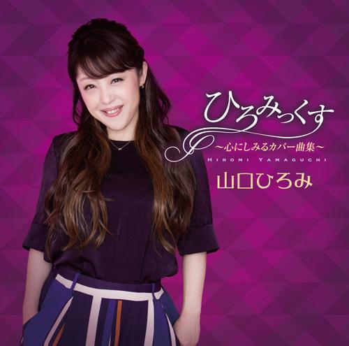 山口ひろみ アルバム『ひろみっくす~心にしみるカバー曲集~』ジャケット