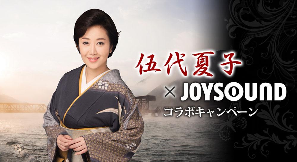 伍代夏子×JOYSOUND コラボキャンペーン