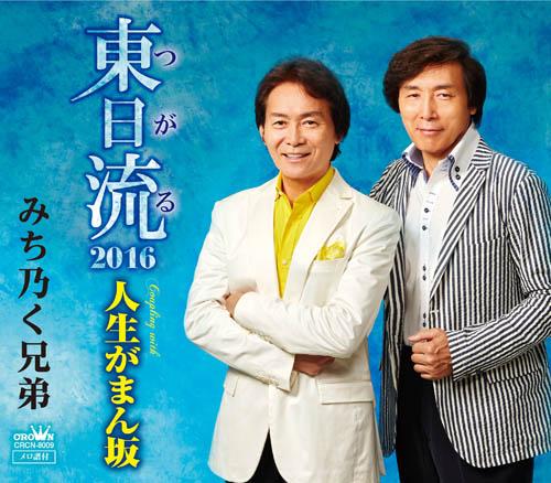 みち乃く兄弟 シングル『東日流2016』ジャケット